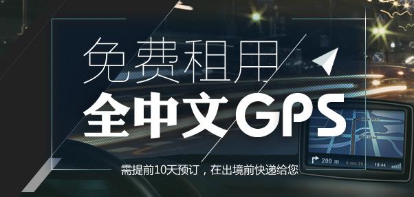 租租车:预计即可免费租车全中文GPS