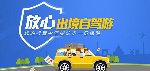 境外租车超级补充全险,比门店购买全险便宜50%