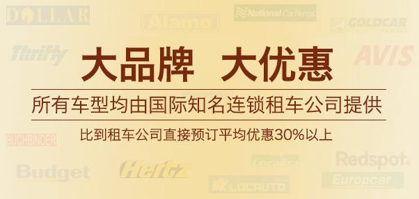 国际租车:大品牌,大优惠,比到租车公司直接预订平均优惠30%以上